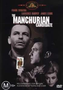 Manchurian-Candidate